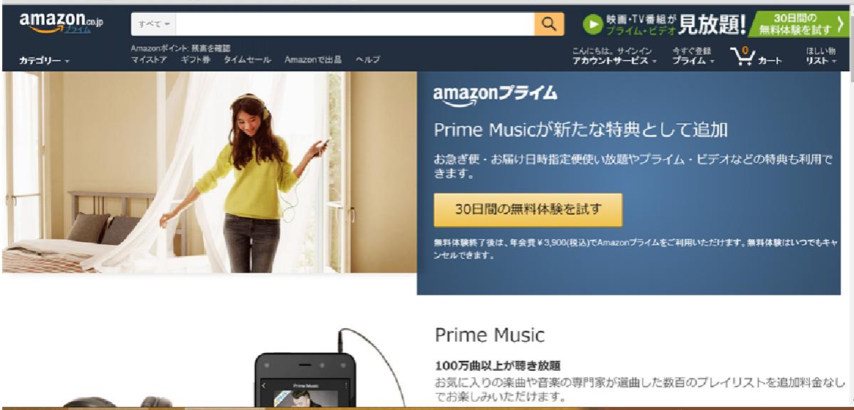 アマゾンプライム(amazonプライム)が凄い