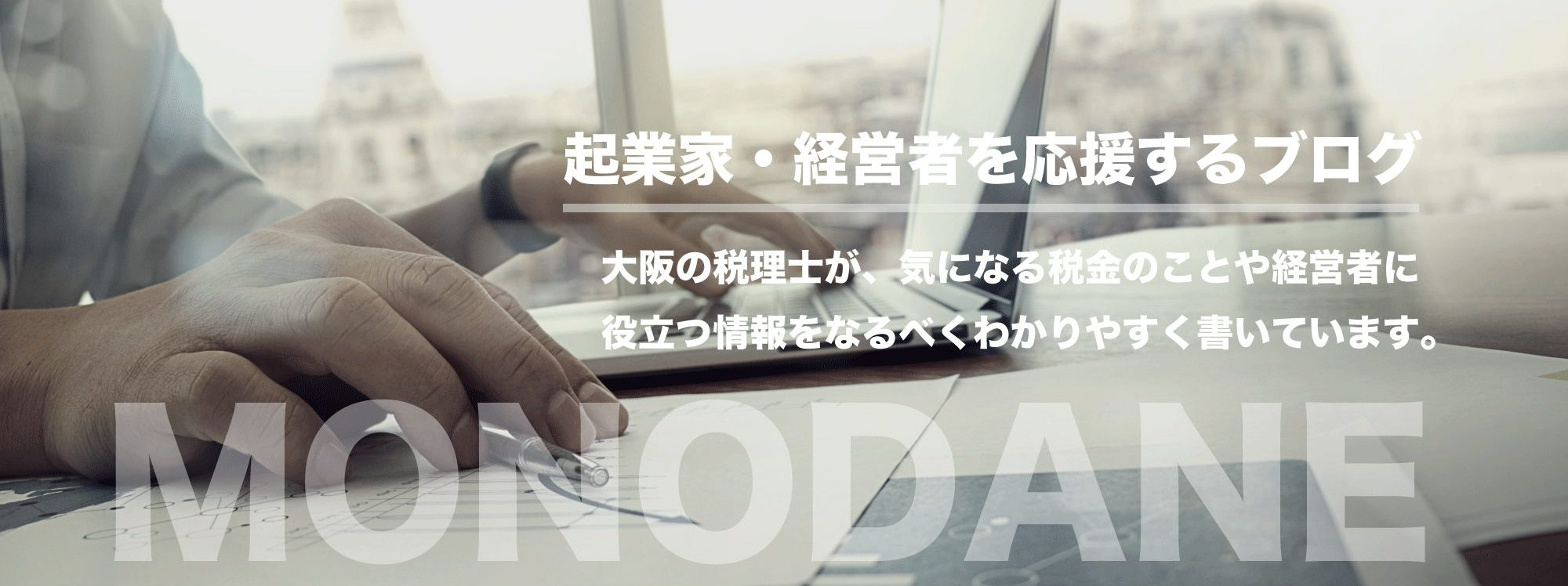 起業家・経営者を応援するブログ